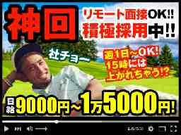 株式会社ゴルフキャスト