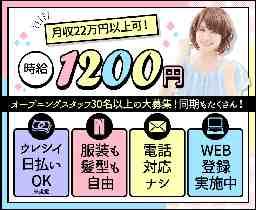 トランスコスモスフィールドマーケティング 株 沖縄支店