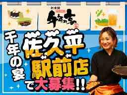 千年の宴 佐久平駅前店