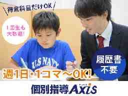 個別指導Axis 大覚寺校