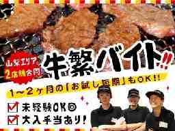 元氣焼肉「牛繁」 A 南アルプス店 B 国母店