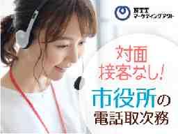 株式会社NTTマーケティングアクト
