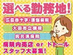 ワタキューセイモア株式会社 中国支店 広島営業所