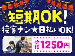 パーソルマーケティング株式会社 i0v10