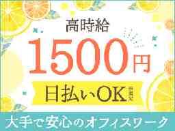 株 ウィルオブ・ワーク CO東 札幌支店