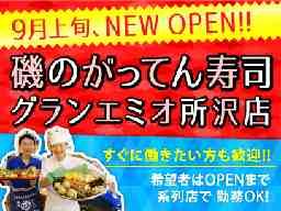 磯のがってん寿司 グランエミオ所沢店 仮称