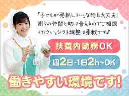 クスリのアオキ 井波店・福野店・上飯野店他2店舗も募集中