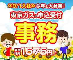 株式会社NTTデータ スマートソーシング