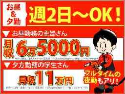 株式会社吉田石油店 八千代SS