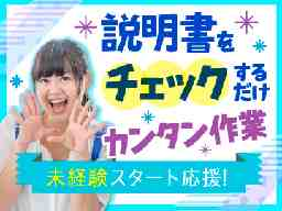 インプルーブ株式会社 お仕事No.14F244