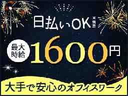 株 ウィルオブ・ワーク CO東 仙台支店