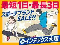 株式会社アール&キャリア 大阪支店