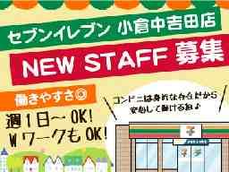 セブンイレブン小倉中吉田店