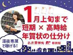日本郵便株式会社 名古屋神宮郵便局