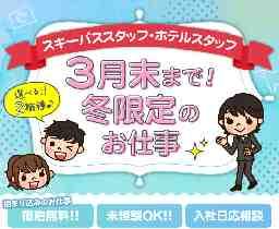 アミューズメント北海道株式会社