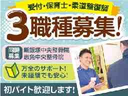 新飯塚中央整骨院