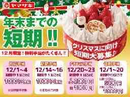 山崎製パン株式会社 千葉工場 001