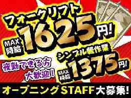 株式会社ビリーフレーブ SO-NT-1130-20