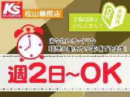 ケーズデンキ松山藤原店 株式会社ビッグ・エス