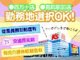 ケーズデンキ高知駅前店・四万十店 株 ビッグ・エス