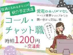 株 三越伊勢丹ヒューマン・ソリューションズ