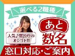 キャリアリンク株式会社POJ17148
