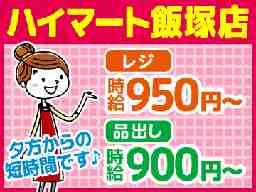ハイマート飯塚店