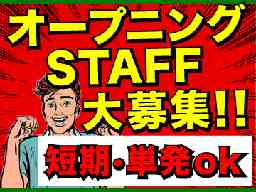 羽田タートルサービス株式会社 柏営業所