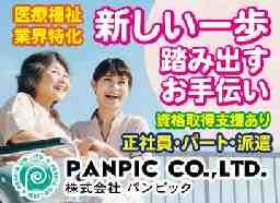 株式会社パンピック