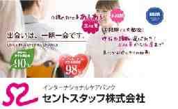セントスタッフ株式会社(福岡支店)