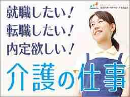 HITOWAキャリアサポート株式会社(横浜支店)