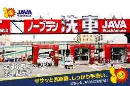 JAVA高崎インター店