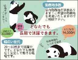 シンテイ警備株式会社 横浜中央支社