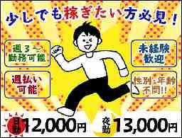 株式会社ジャパンビルド