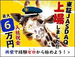 共栄セキュリティーサービス株式会社 新宿支社[301]