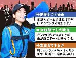 東亜警備保障株式会社 渋谷本部