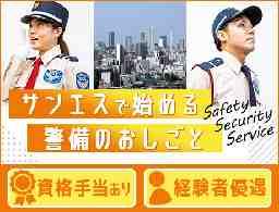 サンエス警備保障株式会社 埼玉支社