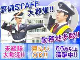 株式会社オリエンタル警備 町田