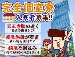 共栄セキュリティーサービス株式会社 大阪支社[501]