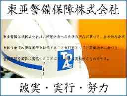 東亜警備保障株式会社 横浜出張所