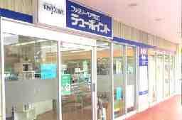 デューポイント 松坂中央店