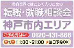 委託サロンの求人紹介&相談 in 【神戸市内エリア】