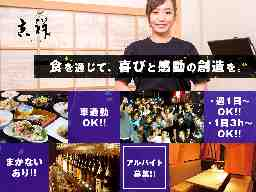 長州わらやき吉祥 防府店/11月中旬新規OPEN