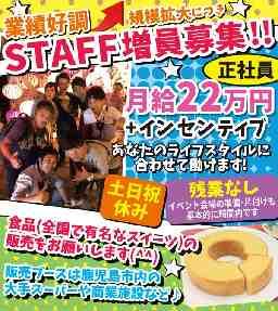 YellowRabbit 鹿児島店