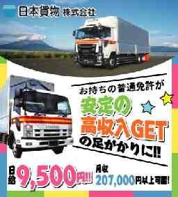 日本貨物株式会社 鹿児島営業所