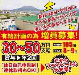 高千穂倉庫運輸株式会社