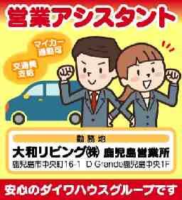 大和リビング株式会社 九州支店