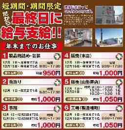 株式会社徳永屋本店