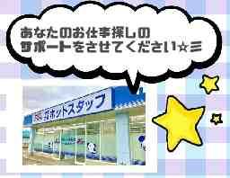 株式会社ホットスタッフ富山