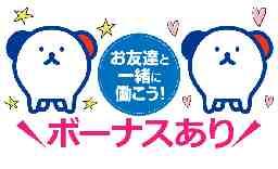 株式会社ホットスタッフ熊本北
